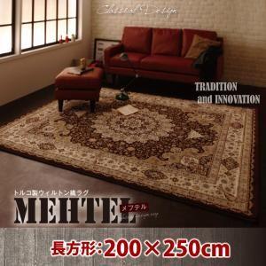ラグマット 200×250cm【MEHTEL】ブラウン トルコ製ウィルトン織クラシックデザインラグ【MEHTEL】メフテルの詳細を見る