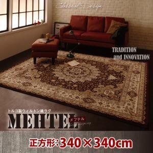 ラグマット 340×340cm【MEHTEL】ブラウン トルコ製ウィルトン織クラシックデザインラグ【MEHTEL】メフテルの詳細を見る