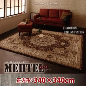 ラグマット 340×340cm【MEHTEL】アイボリー トルコ製ウィルトン織クラシックデザインラグ【MEHTEL】メフテルの詳細を見る