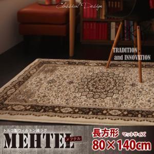 ラグマット 80×140cm【MEHTEL】ブラウン トルコ製ウィルトン織クラシックデザインラグ【MEHTEL】メフテルの詳細を見る