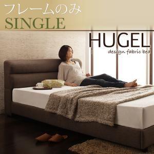 くつろぎデザインファブリックベッド【Hugel】ヒューゲル