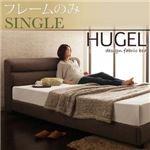 ベッド シングル【Hugel】【フレームのみ】 ブラウン くつろぎデザインファブリックベッド【Hugel】ヒューゲル