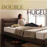 ベッド ダブル【Hugel】【フレームのみ】 ブラウン くつろぎデザインファブリックベッド【Hugel】ヒューゲル