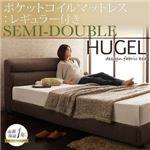 ベッド セミダブル【Hugel】【ポケットコイルマットレス(レギュラー)付き】 フレームカラー:ブラウン マットレスカラー:アイボリー くつろぎデザインファブリックベッド【Hugel】ヒューゲル
