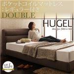 ベッド ダブル【Hugel】【ポケットコイルマットレス(レギュラー)付き】 フレームカラー:ブラウン マットレスカラー:ブラック くつろぎデザインファブリックベッド【Hugel】ヒューゲル