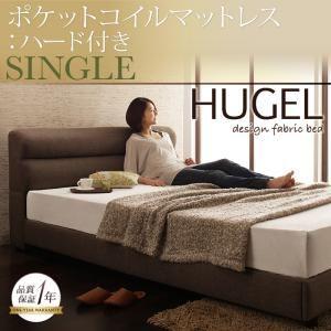 ベッド シングル【Hugel】【ポケットコイルマットレス:ハード付き】 ブラウン くつろぎデザインファブリックベッド【Hugel】ヒューゲル - 拡大画像