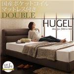 ベッド ダブル【Hugel】【国産ポケットコイルマットレス付き】 ブラウン くつろぎデザインファブリックベッド【Hugel】ヒューゲル