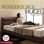 ベッド セミダブル【Hugel】【デュラテクノマットレス付き】 ブラウン くつろぎデザインファブリックベッド【Hugel】ヒューゲル
