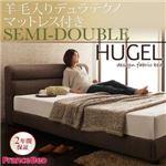 ベッド セミダブル【Hugel】【羊毛入りデュラテクノマットレス付き】 ブラウン くつろぎデザインファブリックベッド【Hugel】ヒューゲル