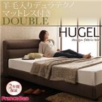 ベッド ダブル【Hugel】【羊毛入りデュラテクノマットレス付き】 ブラウン くつろぎデザインファブリックベッド【Hugel】ヒューゲル