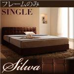 ベッド シングル【silwa】【フレームのみ】 モケットブラウン くつろぎデザインファブリックベッド【silwa】シルワ