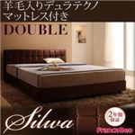ベッド ダブル【silwa】【羊毛入りデュラテクノマットレス付き】 モケットブラウン くつろぎデザインファブリックベッド【silwa】シルワ