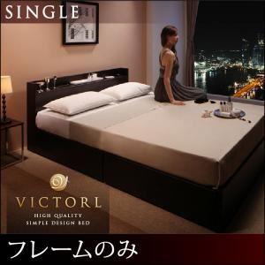 収納ベッド シングル【Victorl】【フレームのみ】 ダークブラウン 高級シンプルデザインベッド 【Victorl】ヴィクトール - 拡大画像