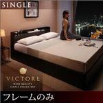 収納ベッド シングル【Victorl】【フレームのみ】 ダークブラウン 高級シンプルデザインベッド 【Victorl】ヴィクトール