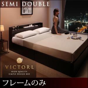 収納ベッド セミダブル【Victorl】【フレームのみ】 ダークブラウン 高級シンプルデザインベッド 【Victorl】ヴィクトール - 拡大画像