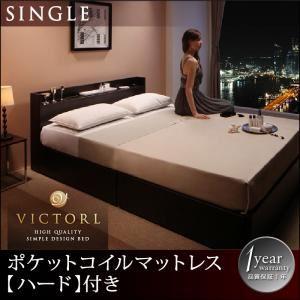 収納ベッド シングル【Victorl】【ポケットコイルマットレス:ハード付き】 ダークブラウン 高級シンプルデザインベッド 【Victorl】ヴィクトール - 拡大画像