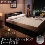 収納ベッド ダブル【Victorl】【ポケットコイルマットレス:ハード付き】 ダークブラウン 高級シンプルデザインベッド 【Victorl】ヴィクトール