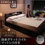 収納ベッド シングル【Victorl】【国産ポケットコルコイルマットレス付き】 ダークブラウン 高級シンプルデザインベッド 【Victorl】ヴィクトール