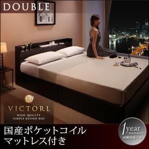 収納ベッド ダブル【Victorl】【国産ポケットコルコイルマットレス付き】 ダークブラウン 高級シンプルデザインベッド 【Victorl】ヴィクトール - 拡大画像