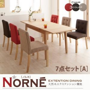 天然木エクステンション機能ダイニングシリーズ【Norne】ノルネ 7点セットA(チェア6脚)