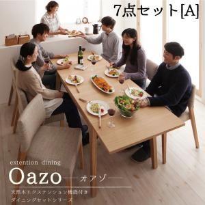天然木エクステンション機能ダイニングシリーズ【oazo】オアゾ 7点セットA