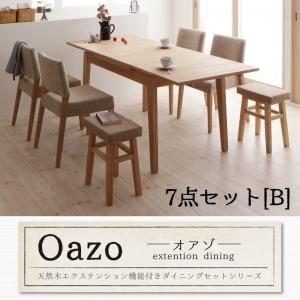 天然木エクステンション機能ダイニングシリーズ【oazo】オアゾ 7点セットB