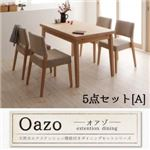 ダイニングセット 5点セットA【oazo】天然木エクステンション機能ダイニングシリーズ【oazo】オアゾ