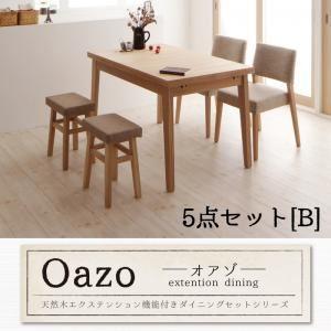 天然木エクステンション機能ダイニングシリーズ【oazo】オアゾ 5点セットB