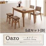 ダイニングセット 5点セットB【oazo】天然木エクステンション機能ダイニングシリーズ【oazo】オアゾ