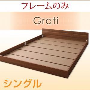 フロアベッド シングル【Grati】【フレームのみ】 ウォルナットブラウン ずっと使える・将来分割出来る・シンプルデザイン大型フロアベッド 【Grati】グラティーの詳細を見る