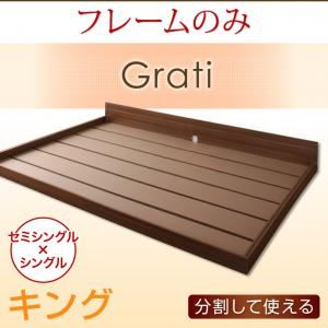 ずっと使える・将来分割出来る・シンプルデザイン大型フロアベッド 【Grati】グラティー