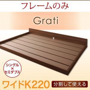 フロアベッド ワイドK220【Grati】【フレームのみ】 ウォルナットブラウン ずっと使える・将来分割出来る・シンプルデザイン大型フロアベッド 【Grati】グラティーの詳細を見る