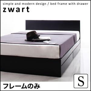 収納ベッド シングル【ZWART】【フレームのみ】 ブラック シンプルモダンデザイン・収納ベッド 【ZWART】ゼワート - 拡大画像