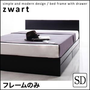 収納ベッド セミダブル【ZWART】【フレームのみ】 ブラック シンプルモダンデザイン・収納ベッド 【ZWART】ゼワートの詳細を見る