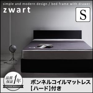 収納ベッド シングル【ZWART】【ボンネルコイルマットレス:ハード付き】 ブラック シンプルモダンデザイン・収納ベッド 【ZWART】ゼワート - 拡大画像