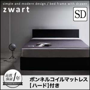 収納ベッド セミダブル【ZWART】【ボンネルコイルマットレス:ハード付き】 ブラック シンプルモダンデザイン・収納ベッド 【ZWART】ゼワートの詳細を見る