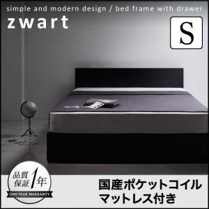 収納ベッド シングル【ZWART】【国産ポケットコイルマットレス付き】 ブラック シンプルモダンデザイン・収納ベッド 【ZWART】ゼワート - 拡大画像