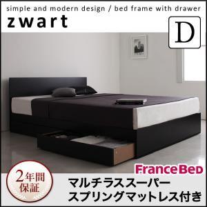収納ベッド ダブル【ZWART】【マルチラススーパースプリングマットレス付き】 ブラック シンプルモダンデザイン・収納ベッド 【ZWART】ゼワート - 拡大画像
