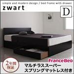収納ベッド ダブル【ZWART】【マルチラススーパースプリングマットレス付き】 ブラック シンプルモダンデザイン・収納ベッド 【ZWART】ゼワート
