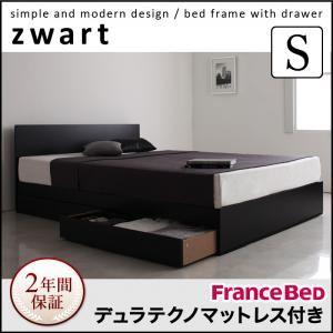 収納ベッド シングル【ZWART】【デュラテクノマットレス付き】 ブラック シンプルモダンデザイン・収納ベッド 【ZWART】ゼワート - 拡大画像