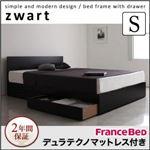収納ベッド シングル【ZWART】【デュラテクノマットレス付き】 ブラック シンプルモダンデザイン・収納ベッド 【ZWART】ゼワート