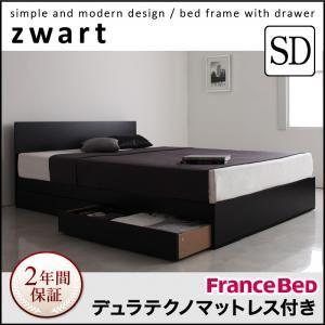 収納ベッド セミダブル【ZWART】【デュラテクノマットレス付き】 ブラック シンプルモダンデザイン・収納ベッド 【ZWART】ゼワートの詳細を見る