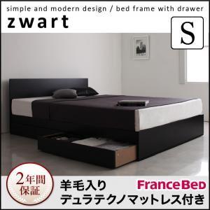 収納ベッド シングル【ZWART】【羊毛入りデュラテクノマットレス付き】 ブラック シンプルモダンデザイン・収納ベッド 【ZWART】ゼワートの詳細を見る