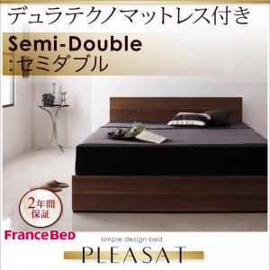 収納ベッド セミダブル【Pleasat】【デュラテクノマットレス付き】 ウォールナットブラウン シンプルモダンデザイン・収納ベッド 【Pleasat】プレザートの詳細を見る