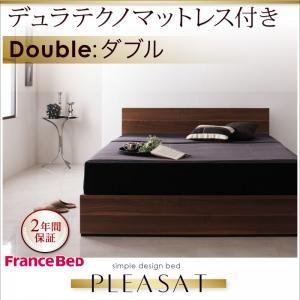 収納ベッド ダブル【Pleasat】【デュラテクノマットレス付き】 ウォールナットブラウン シンプルモダンデザイン・収納ベッド 【Pleasat】プレザートの詳細を見る