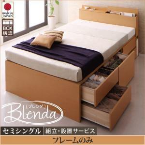 【組立設置費込】 チェストベッド セミシングル【Blenda】【フレームのみ】 ホワイト コンセント、収納ヘッドボード付きチェストベッド【Blenda】ブレンダの詳細を見る