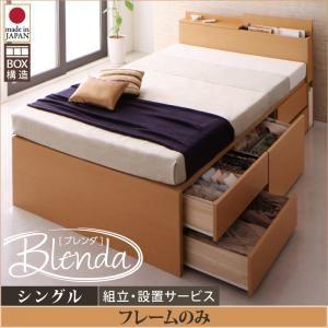 【組立設置費込】チェストベッド シングル【Blenda】【フレームのみ】ダークブラウン コンセント、収納ヘッドボード付きチェストベッド【Blenda】ブレンダ - 拡大画像