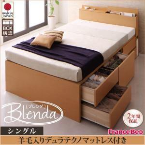 チェストベッド シングル【Blenda】【羊毛デュラテクノスプリングマットレス付き】 ホワイト コンセント、収納ヘッドボード付きチェストベッド【Blenda】ブレンダ - 拡大画像