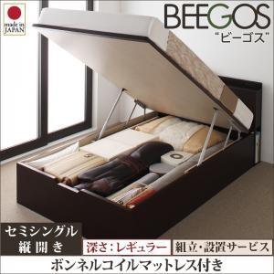 【組立設置費込】 収納ベッド レギュラー セミシングル【縦開き】【Beegos】【ボンネルコイルマットレス付】 ホワイト 収納ヘッドボード付きガス圧式跳ね上げ収納ベッド【Beegos】ビーゴスの詳細を見る