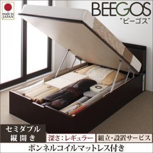 【組立設置費込】 収納ベッド レギュラー セミダブル【縦開き】【Beegos】【ボンネルコイルマットレス付】 ダークブラウン 収納ヘッドボード付きガス圧式跳ね上げ収納ベッド【Beegos】ビーゴスの詳細を見る